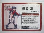 「 『遠坂凛』 ~捕縛ver イベント限定フィギュア」を売って頂きました!