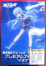 セガ、プライズフィギュア「蒼き鋼のアルペジオ アルス・ノヴァ 『イオナ』」を買取りました!
